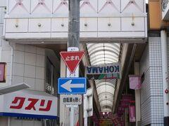 粉浜商店街へ まあ、大阪は商店街が多い くたびれたヨボヨボ商店街もあるけど、粉浜商店街はバリバリ