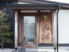 山をおりてイオン福島店の北側にある餃子酒家照井。