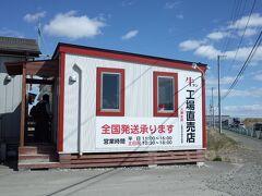 途中、陣中の工場直営店で腹ごしらえ。  仙台を離れるので牛タンを。 ま、たった一日なんですけど。