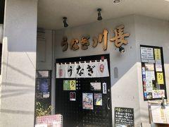 駅近くの路地を1本 やって来たのはうなぎ川長  江戸から続く老舗だとか。  HP http://www.unagikawachou.com/  食べログ https://tabelog.com/yamanashi/A1901/A190101/19002365/