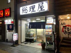 仕上げに通りを挟んだ総理屋へ  こちらも前から気になった店  食べログ https://tabelog.com/yamanashi/A1901/A190101/19002368/