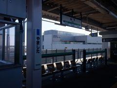 途中の山下駅。常磐線の浜吉田駅(宮城県)~駒ヶ嶺駅(福島県)は震災を受けて、復旧の際に線路ごと内陸に移転しました。山下駅、坂本駅、新地駅は新しい場所での開業になります。ここは内陸に1km程移転しました。