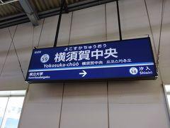 前編は横須賀中央駅から走り出したところで終わりました。ここで走らないとこの後の予定に支障が出てしまいます。徒歩15分と案内されている区間を13分、しかも受付があるのでもっと早く走らなければなりません!