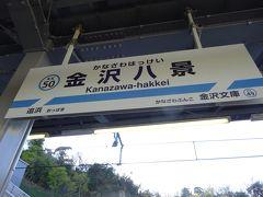 金沢文庫駅で降ります。ここから路線バスに乗って鎌倉へ向かうのですが…