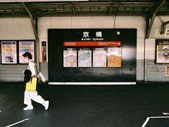 大阪環状線外回りに乗車し、京橋で下車する。