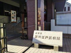 さて、深川江戸資料館です。 江戸の街が、そのまま再現されていて、「江戸の街にタイムスリップしたみたい」なんて口コミも。 スケールは違えど、日光江戸村や太秦映画村なんかのイメージですかね~。
