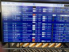 中国便を中心に欠航が目立ちます。 集団感染が大きなニュースになってる韓国。ソウル便は、まだ運行されてます。