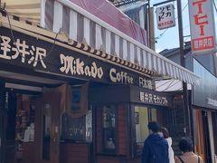モカソフトで有名な【ミカド珈琲】さん。 美味しいコーヒー飲みたい!! って事で入りましょう(^^