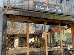 ここも有名なお蕎麦屋さん【川上庵】さんです・・ でも今日は・・和食では・・・ないのです・・