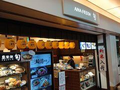 羽田について、いつものように『魚米処 旬』に入りました。