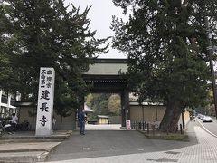 鎌倉街道を歩いて、建長寺へ。