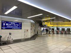 羽田空港第3ターミナル駅 (京浜急行電鉄空港線)