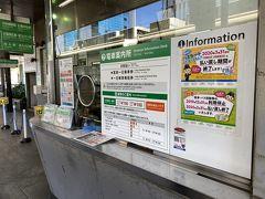 広島駅電停 (広島電鉄)