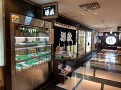 源蔵 バスセンター店