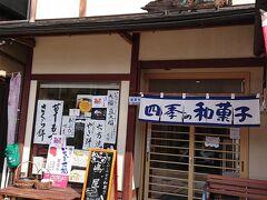 浮御堂からバス停までに道のりに小さい和菓子屋。