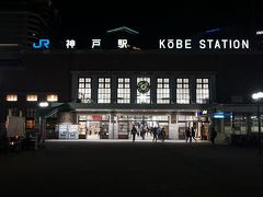 神戸駅 (兵庫県)