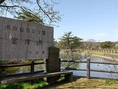 富津公園。