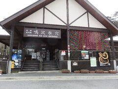 「鳴沢氷穴」  富岳風穴・鳴沢氷穴 共通観覧券 600円×2