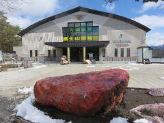 """私 """"(この間の)ワインとハーブと宝石の匂いがする…"""" (´∀`)9セイカイ!  「富士山博物館」"""