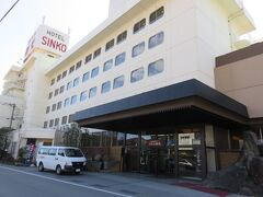 本日のホテルはここ。  「大江戸温泉物語 石和温泉 ホテル新光」