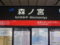 ●JR森ノ宮駅サイン@JR森ノ宮駅  朝から、JR森ノ宮駅にやって来ました。 環状線の駅になります。
