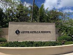 2日目がグアムのスタートです。 ロッテホテルに宿泊しました。