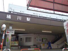 「今日のゴール桶川駅です。」12:30到着
