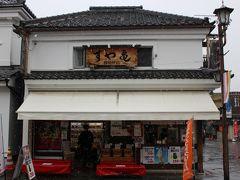 すや亀 善光寺店 信州味噌の老舗を、訪ねます・・
