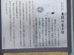 「東間浅間神社 東間の富士塚説明文章」