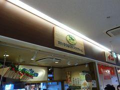 伊賀の里モクモク手づくりファーム 御在所SA(上り)店