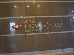 3時間半ほどかけてホテルに到着~。  ここは何回目かな? クラウンプラザホテル金沢です。