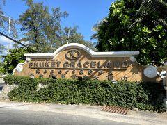 バトンビーチのホテル「グレースランド リゾート&スパ」に到着