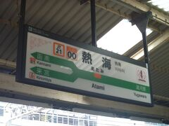 熱海駅に到着!