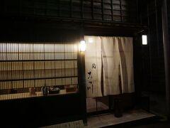タクシーで東茶屋街へ。  鮨 みつ川さんに20時で予約してあります。  15分前に着いたらまだお店に入られず(>_<)