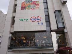 武藏ヶ辻で降りて 超~メジャー店 「フルーツパーラーむらはた」さんへ!  15分ほど待ちました。