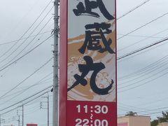 豊川稲荷前から車で5分ほど走りました。  10時半。 目的地へ着きました。