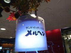 旅のスタートは東京駅から。エキナカのメルヘンで朝ご飯を購入して出発します。