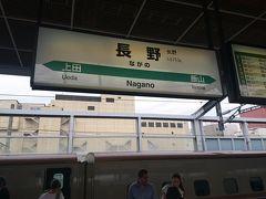長野駅に到着。ここで下車をします。