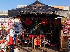 今年は、武田信玄 生誕500年だそう