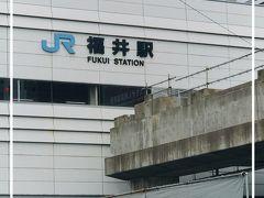 福井駅に到着しました ちょっと肌寒いです