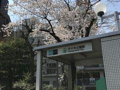 代々木公園駅 もうスタートから直球だね 桜の名所だ