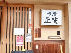 そして取引先の方おすすめの味暦 正生さんへ。 松山市駅から徒歩2~3分の所にあります。  お昼時真っ盛りだったのでお客さんたくさん!
