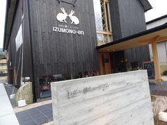 神門通りから入った場所に、なにやら新しい立派なお店を発見 『ねがい雛ミュージアムIZUMO‐en』です