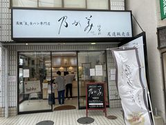高級食パンで有名な『乃が美』があります。 千葉では並ぶほど人気らしいので、こちらで一斤買いました。