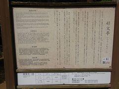 続いて、敷地内にある好文亭という徳川斉昭が建てた建物の見学に行きます。 ここで音楽を楽しんだそうですよ。