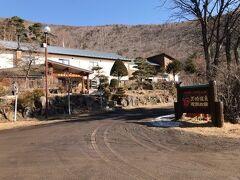 今年はこれだもんね。 若干標高差があるけれど高峰温泉も雪は少ないと思います。 天狗温泉 浅間山荘に到着。 ちなみに「あの」浅間山荘とは違います。