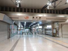 旅の始まりは、JR清水駅です。 23時30分を過ぎているため、人はほとんどいません。