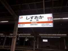 静岡駅で乗り換えです。