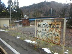 駅舎がない。 かつてこの空き地のあたりにあったのかな。