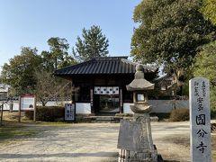 今から1279年前の奈良時代(741年)、聖武天皇によって、全国60余ヵ国に国分寺が建立されました。古代安芸国では西条に建立されました。